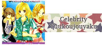 Celebrity Yuukoujouyaku