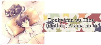 Doukyonin wa Hiza, Tokidoki, Atama no Ue.