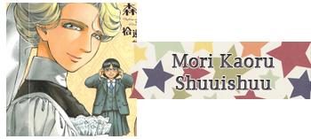Mori Kaoru Shuuishuu