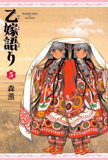 Otoyomegatari.full.1695015
