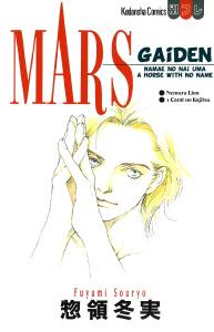 Mars Gaiden 000A