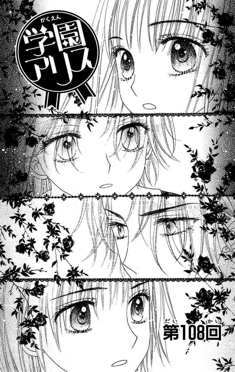 Alice038